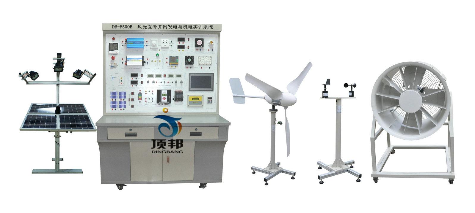 风光互补微网机电实训系统