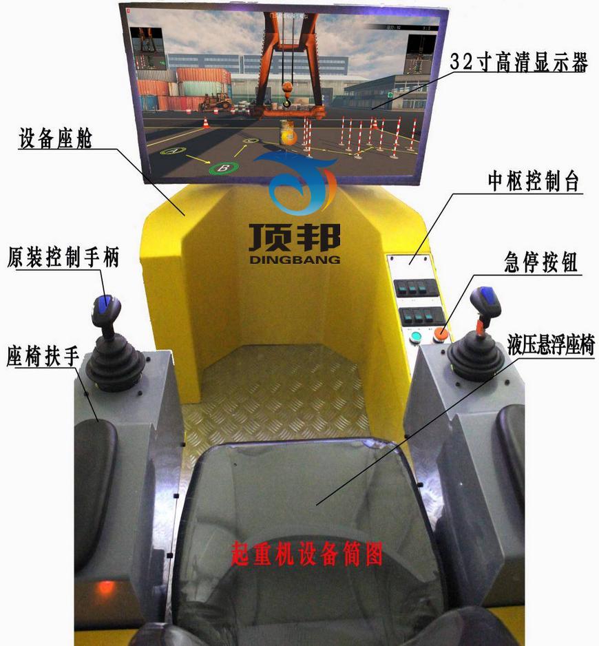 塔式起重机模拟器