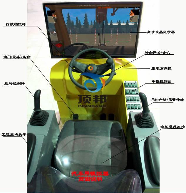 汽车起重机模拟器