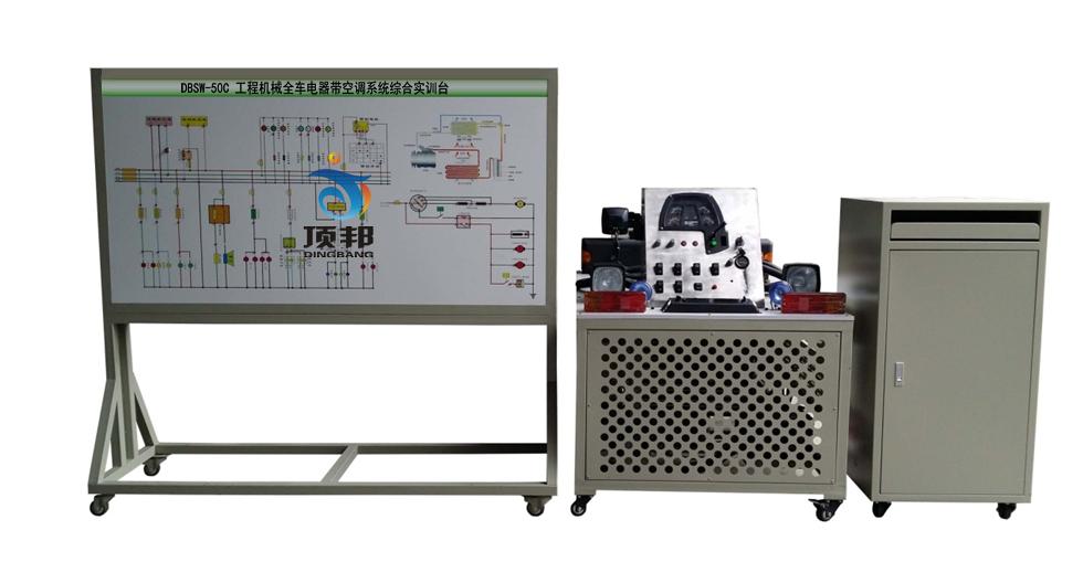 工程机械全车电器带空调系统综合实训台