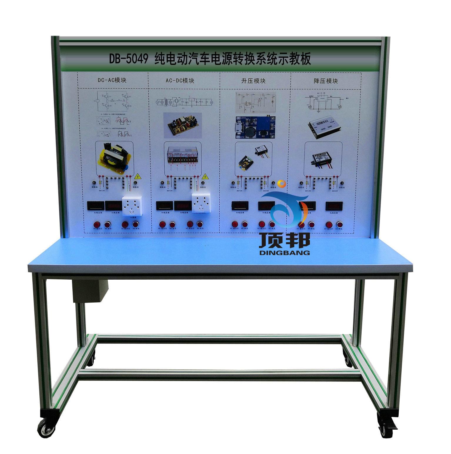 纯电动汽车电源转换系统示教板