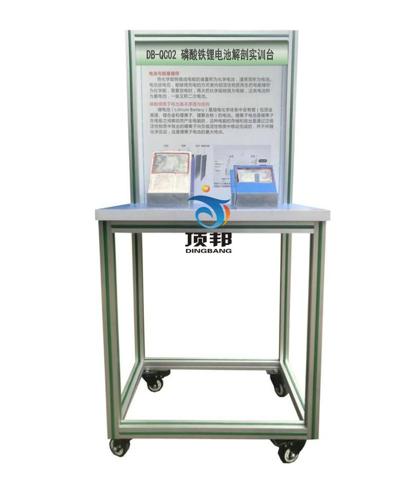 磷酸铁锂电池解剖实训台