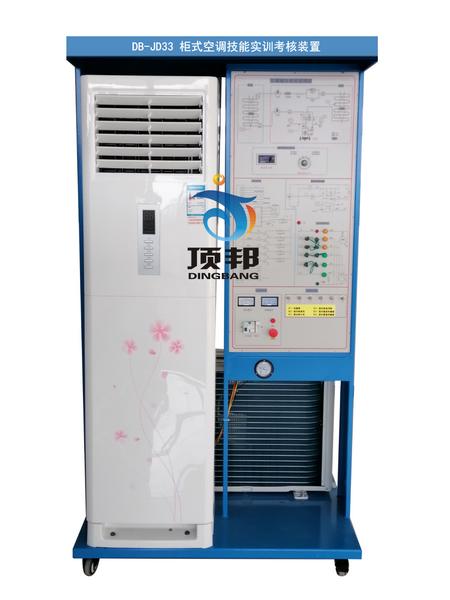 柜式空调技能实训考核装置